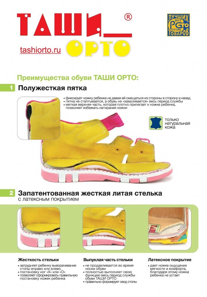 обувь детская с товарным знаком зебра