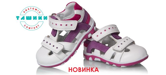 9a4b6743b Таши Орто - детская профилактическая ортопедическая обувь