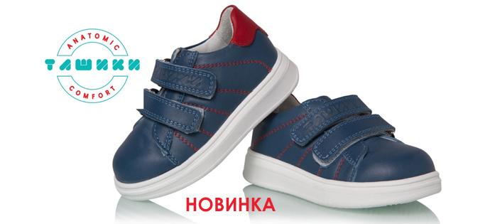 7adf5d50 Таши Орто - детская профилактическая ортопедическая обувь