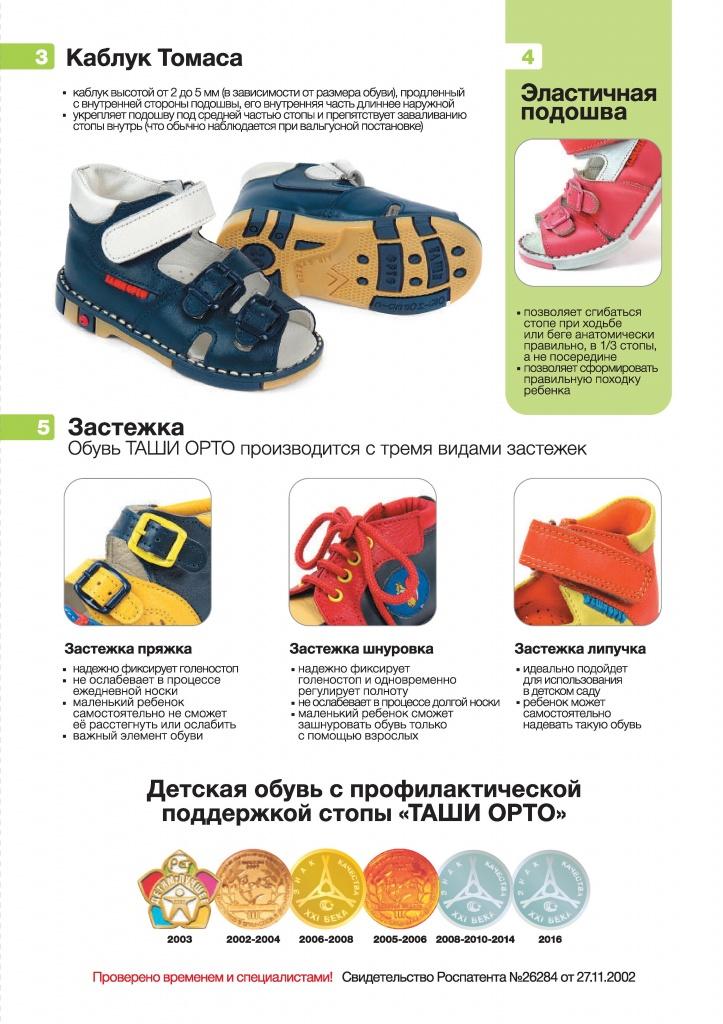 Высокое качество детской ортопедической обуви