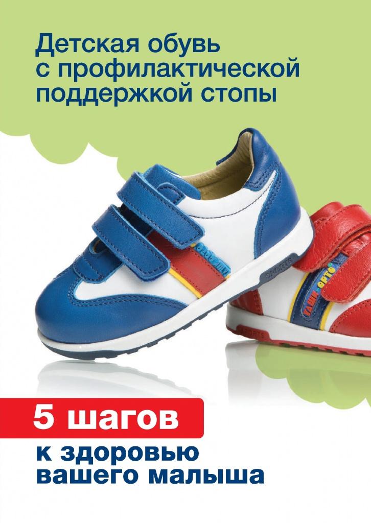 Хорошая детская обувь - преимущества – детская ортопедическая обувь ... a027bebdb54